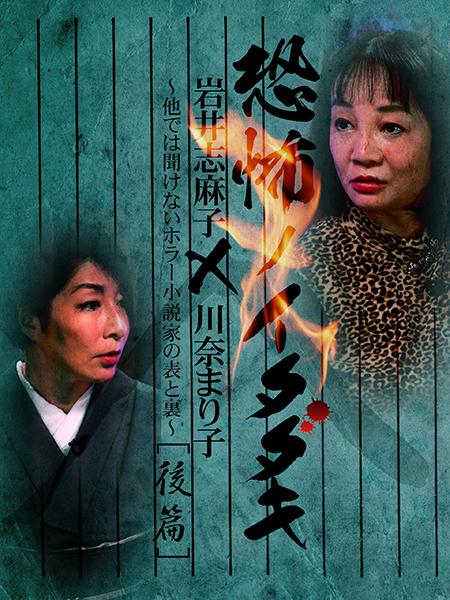恐怖ノイタダキ 岩井志麻子×川奈まり子 後篇~他では聞けないホラー小説家の表と裏