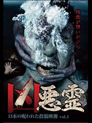 凶悪霊 13本の呪われた投稿映像 Vol.4