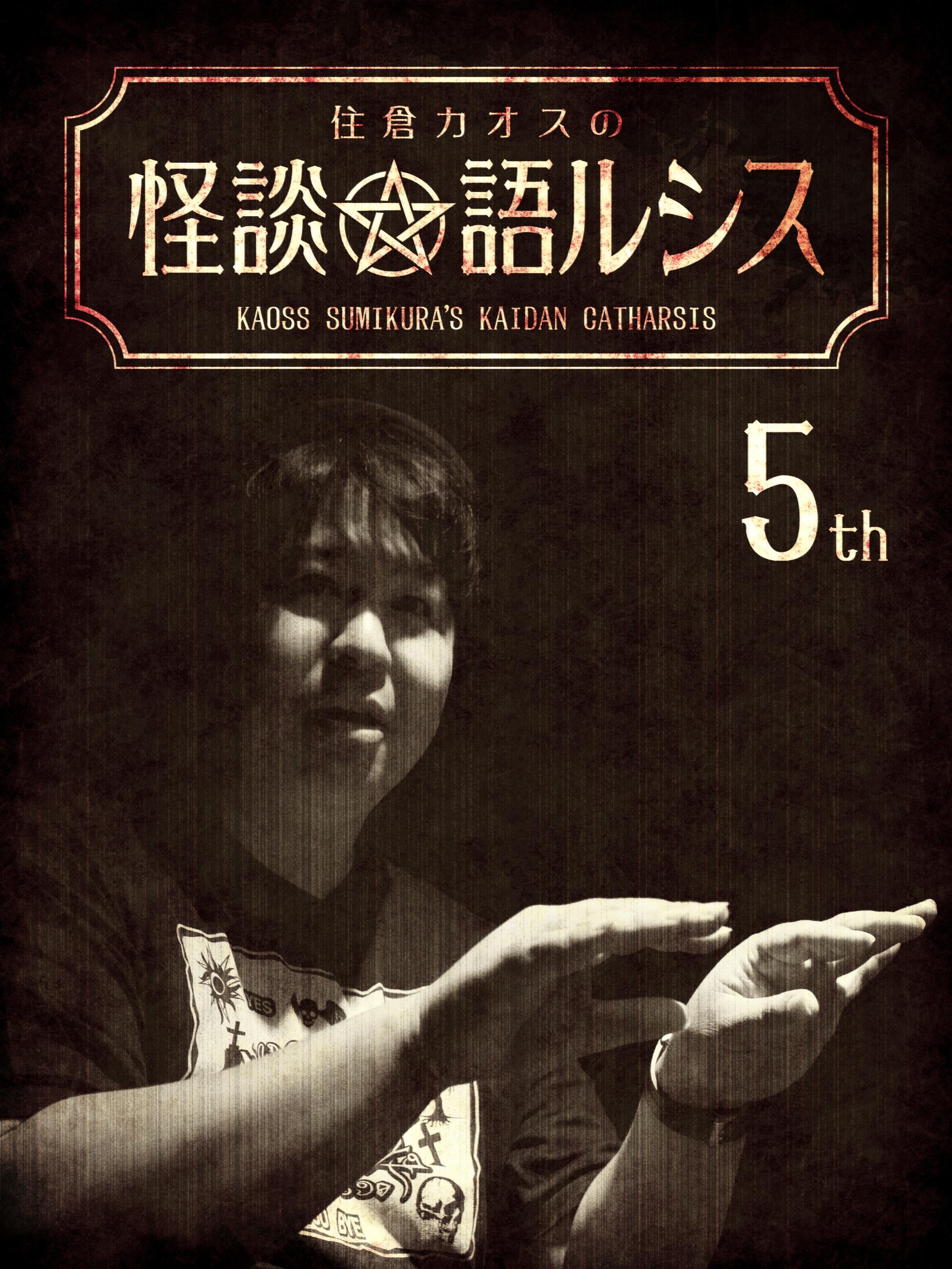 住倉カオスの怪談★語ルシス(5)
