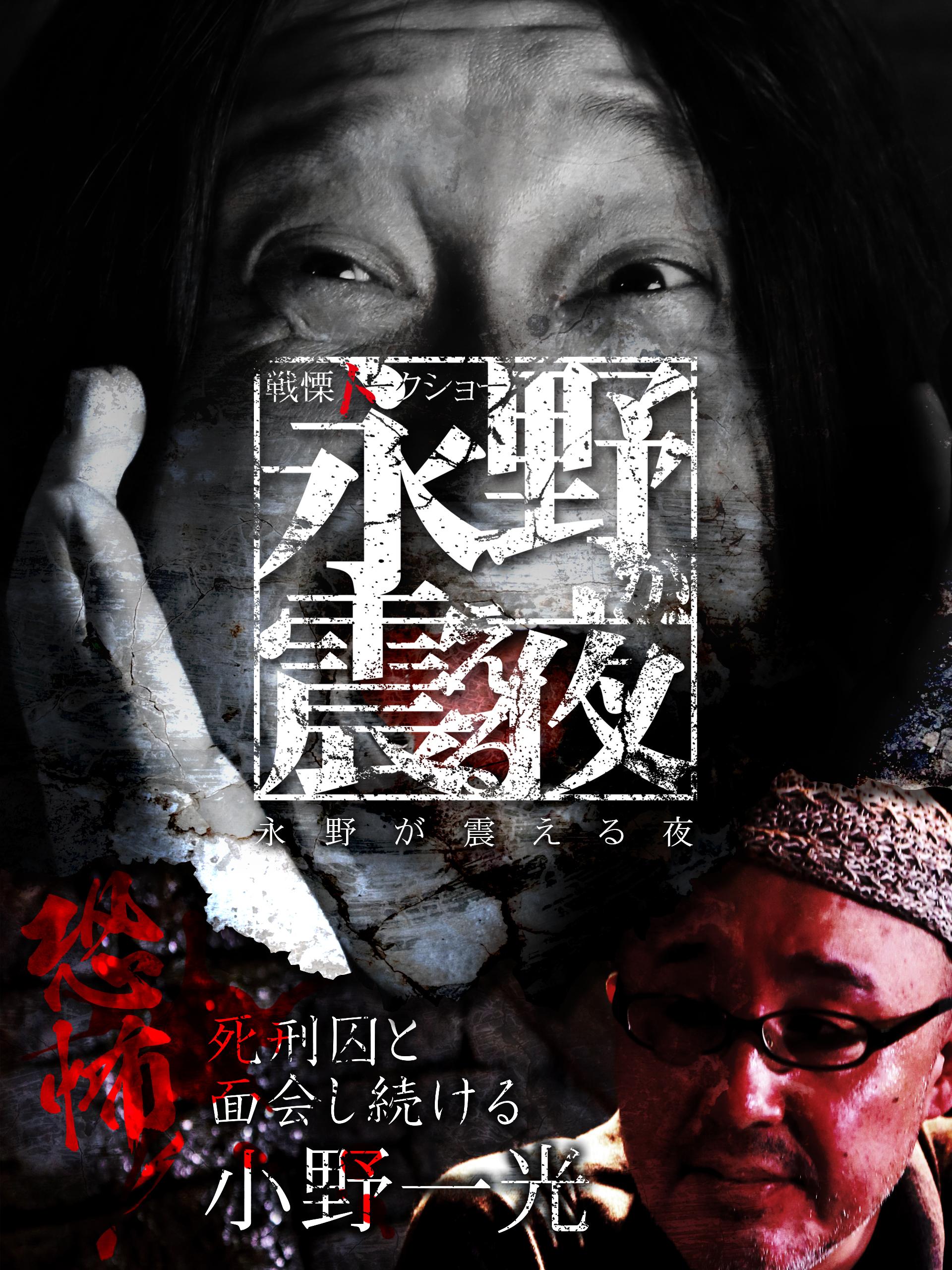 戦慄トークショー 永野が震える夜(5)~恐怖!死刑囚と面会し続ける小野一光