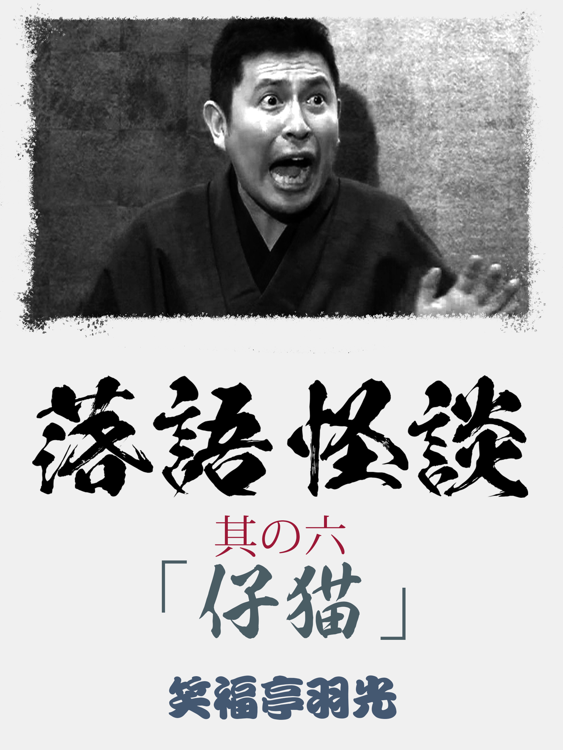 落語怪談 其の六「仔猫」 笑福亭羽光