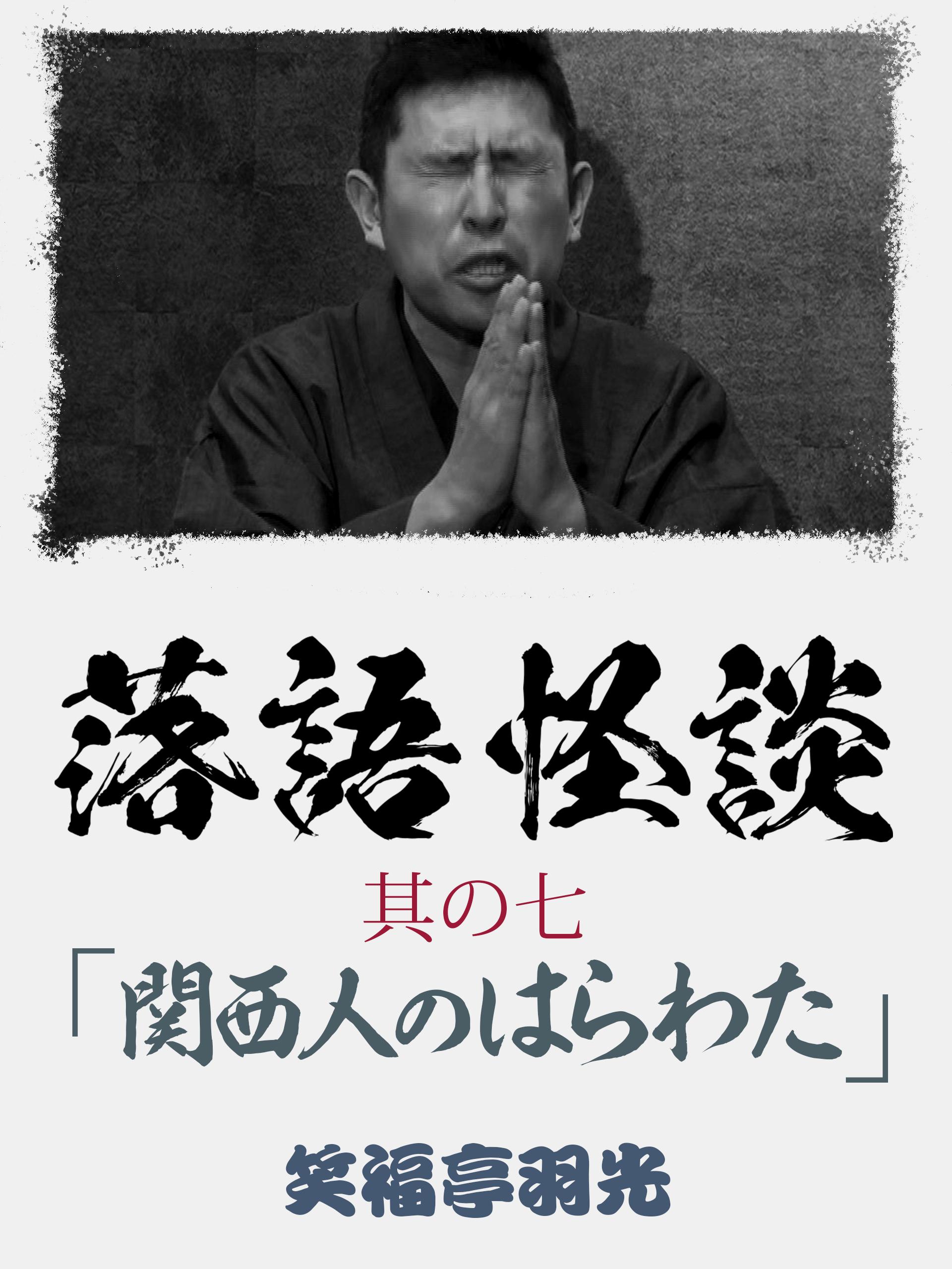 落語怪談 其の七「関西人のはらわた」 笑福亭羽光