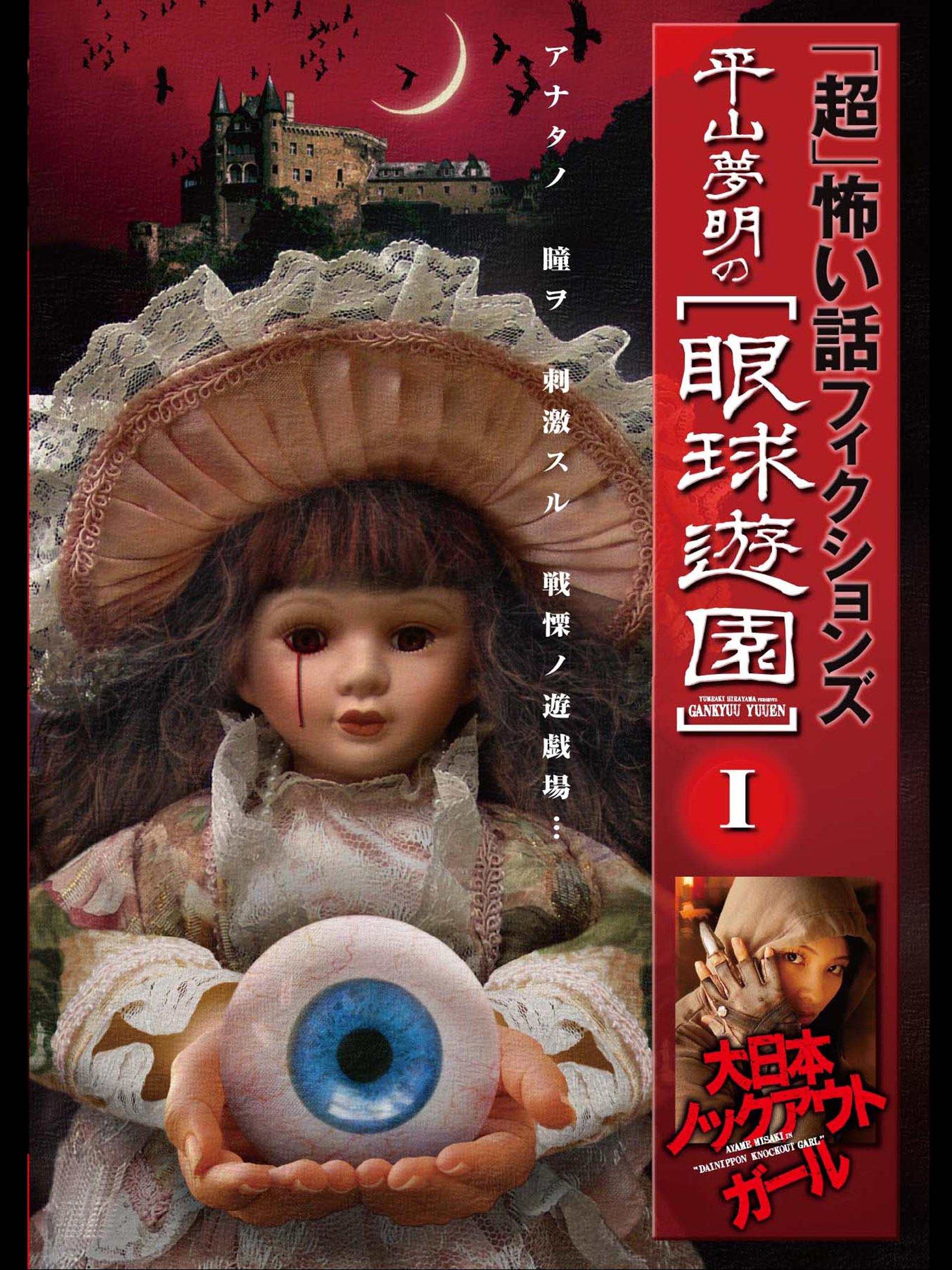 「超」怖い話 フィクションズ 平山夢明の眼球遊園 episodeⅠ