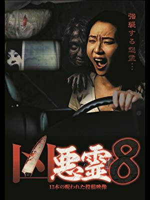 凶悪霊 13本の呪われた投稿映像 Vol.8