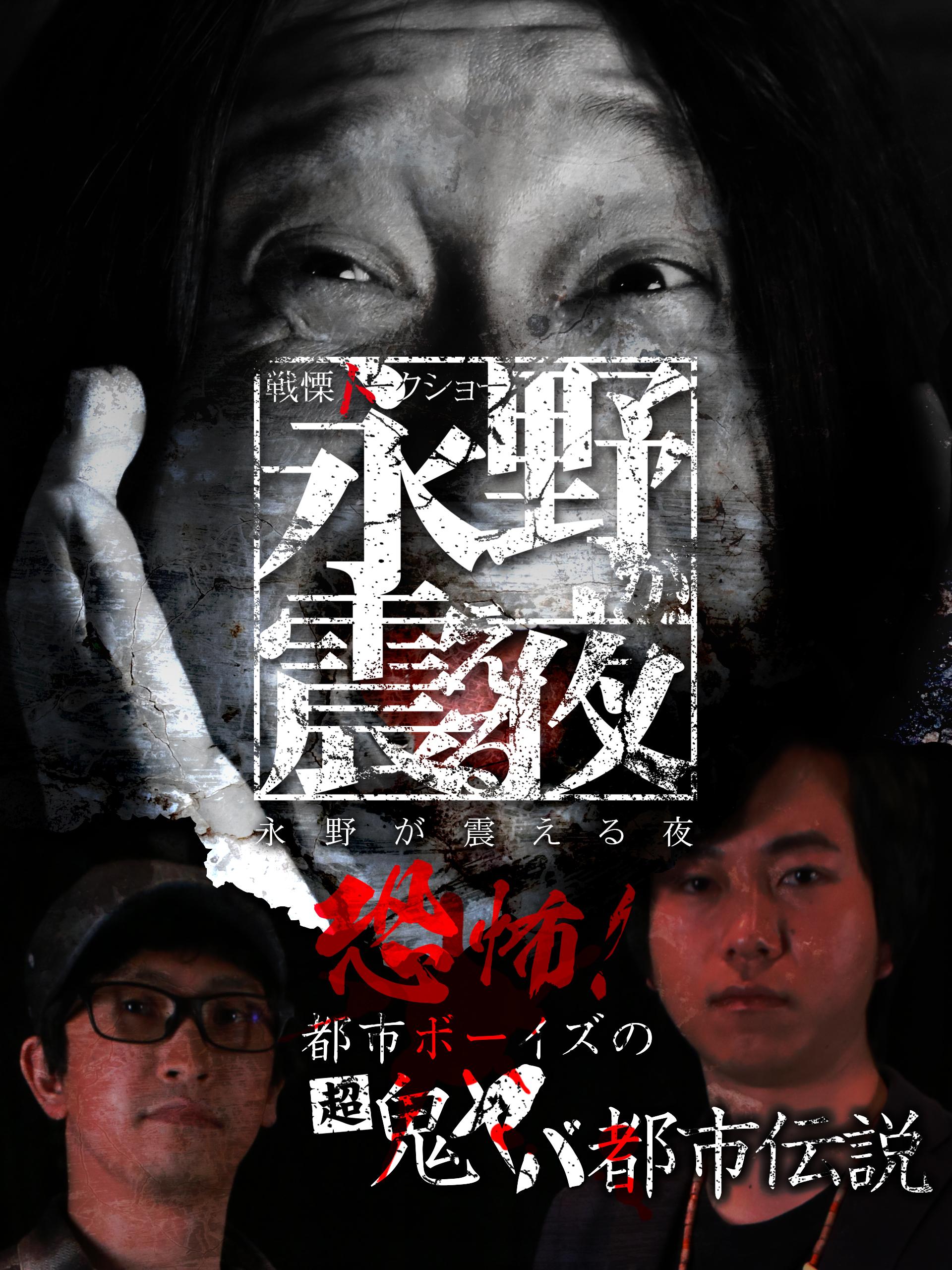 戦慄トークショー 永野が震える夜(10)~恐怖!都市ボーイズの鬼ヤバ都市伝説