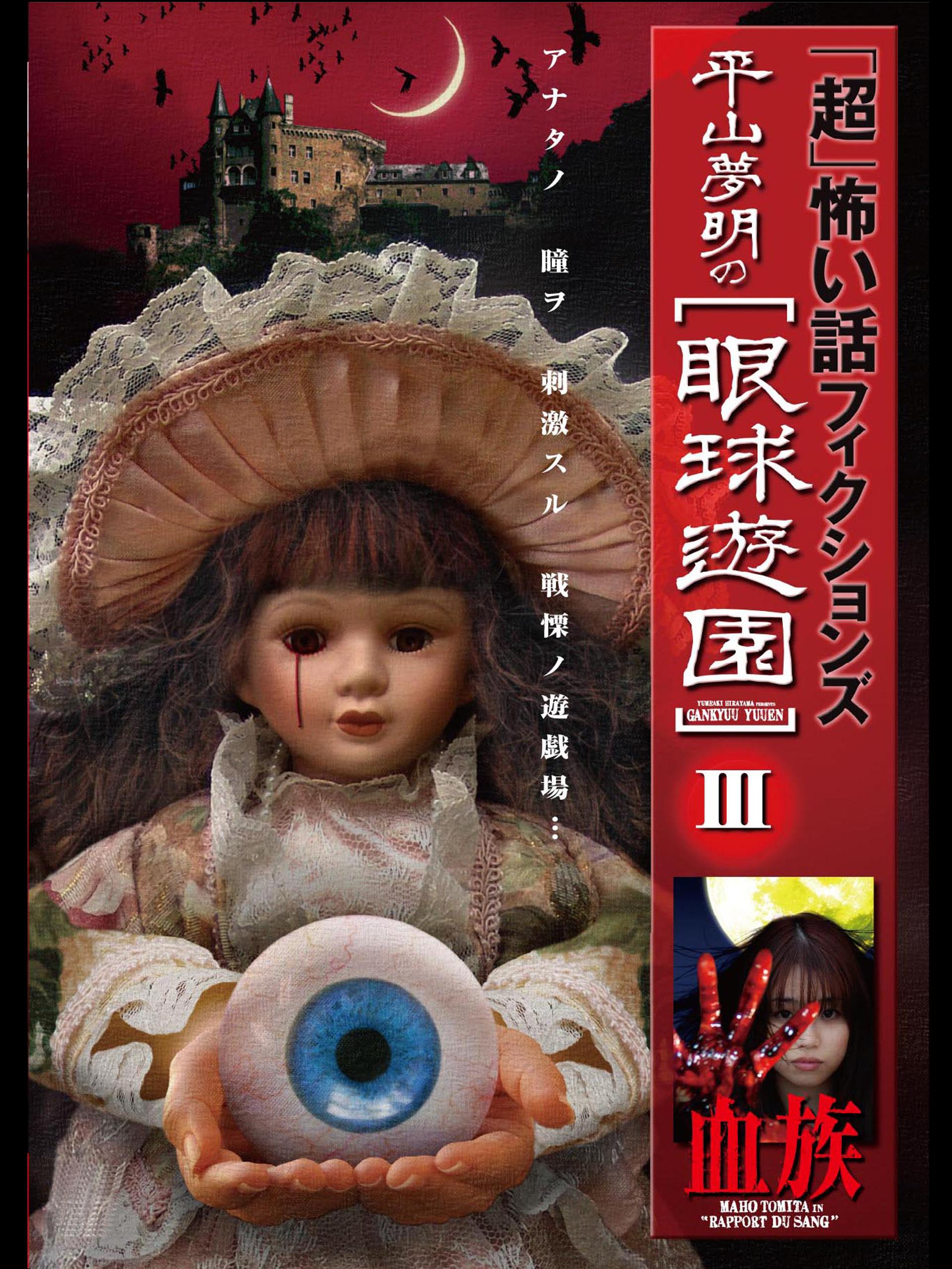 「超」怖い話 フィクションズ 平山夢明の眼球遊園 episodeⅢ