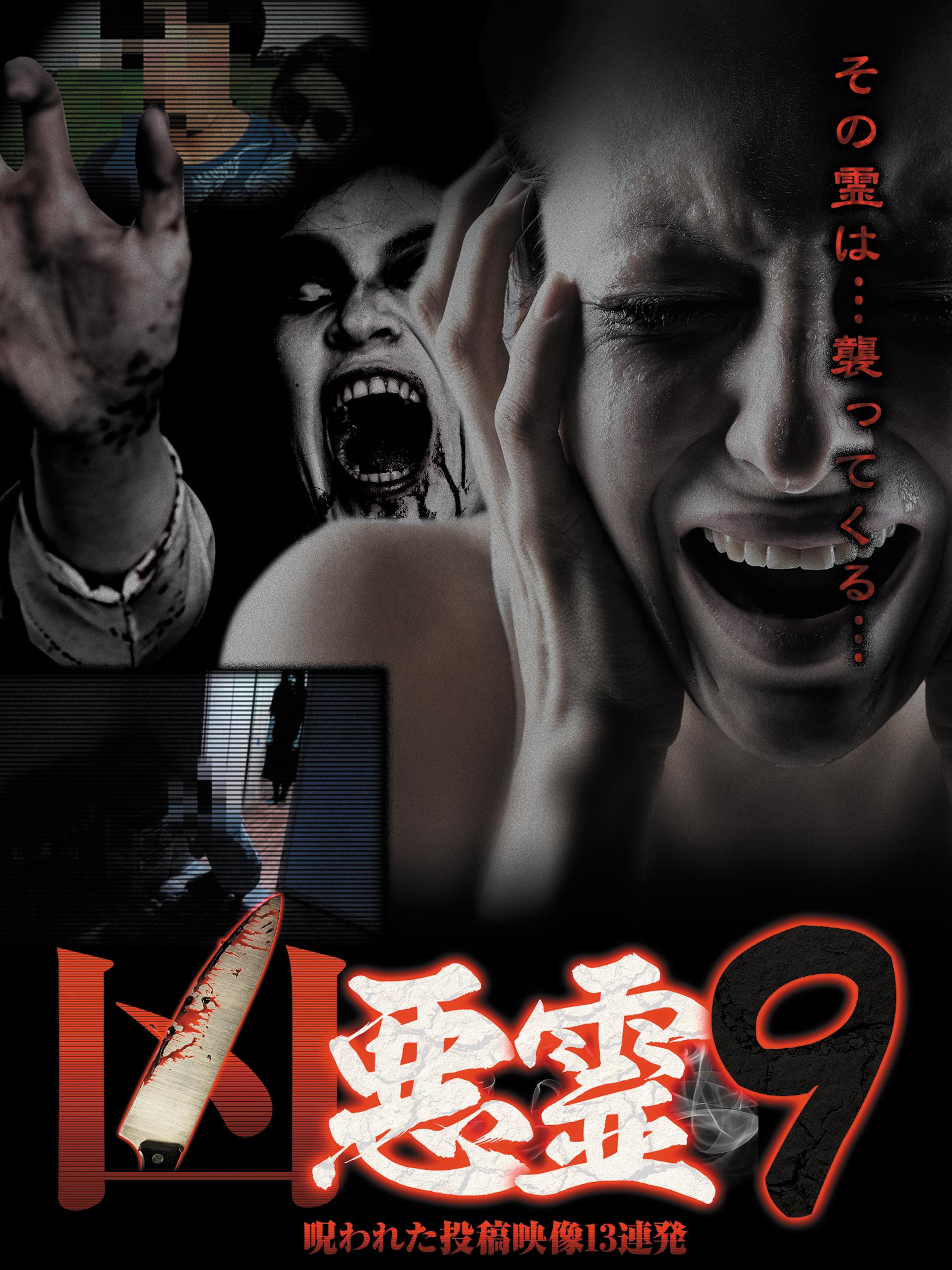 凶悪霊 13本の呪われた投稿映像 Vol.9