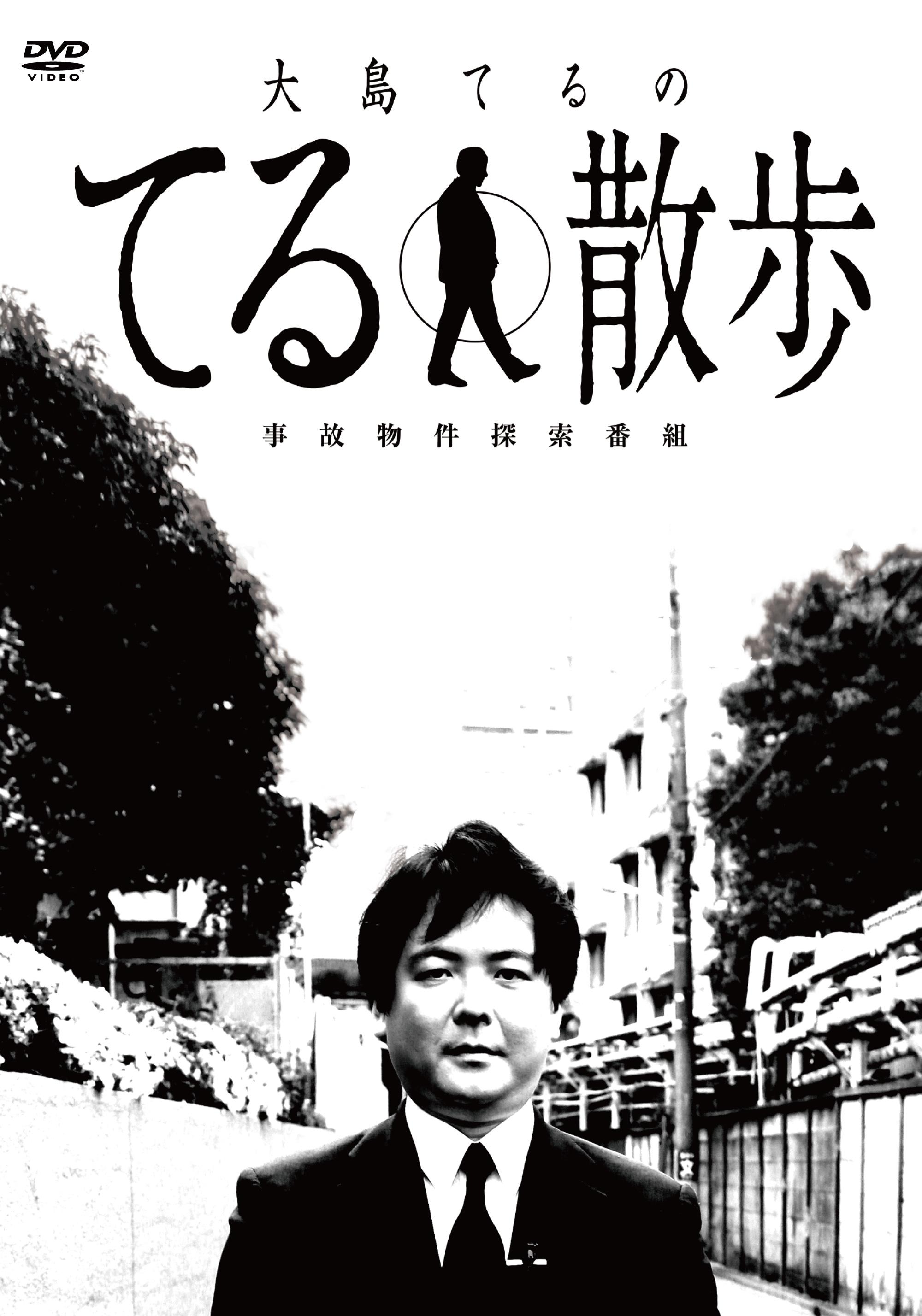 【DVD】事故物件探索番組「大島てるのてる散歩」 2019年4月23日(火) 発売