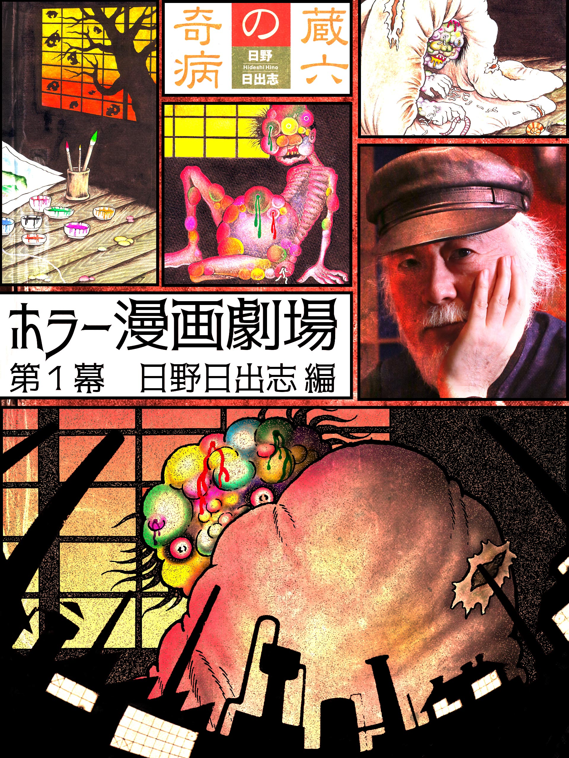 ホラー漫画劇場 第1幕 日野日出志編
