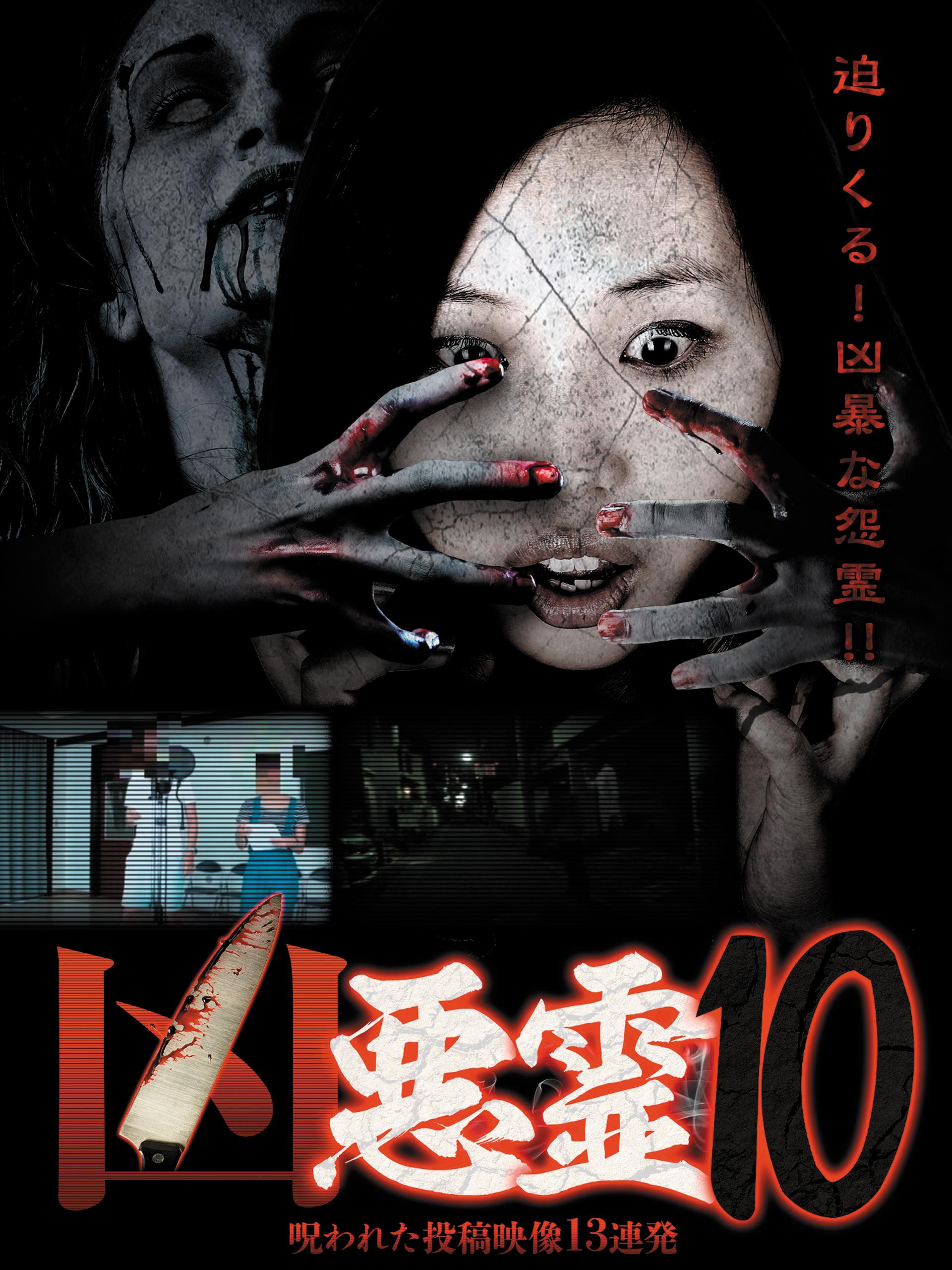 凶悪霊 13本の呪われた投稿映像 Vol.10