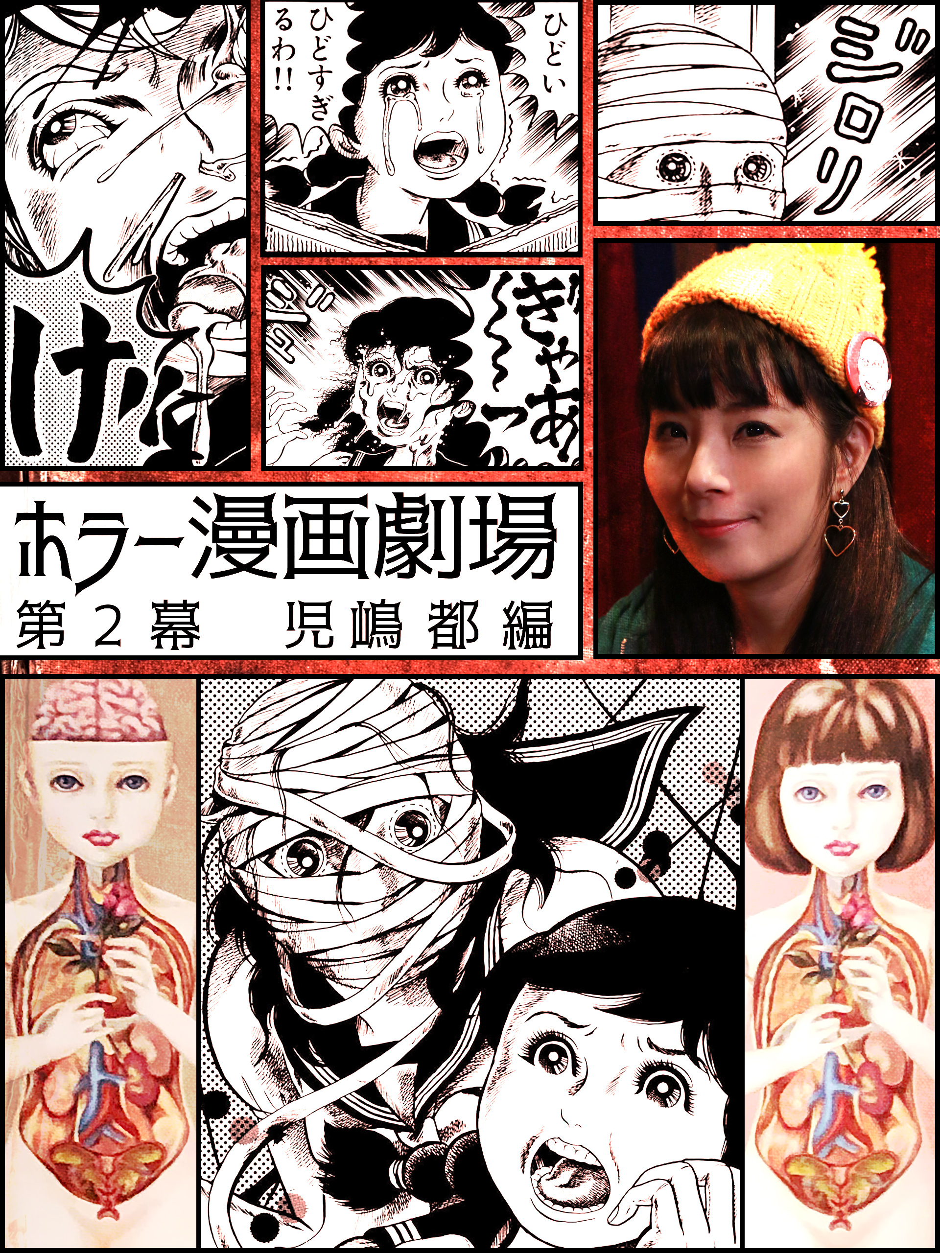 ホラー漫画劇場 第2幕 児嶋都編