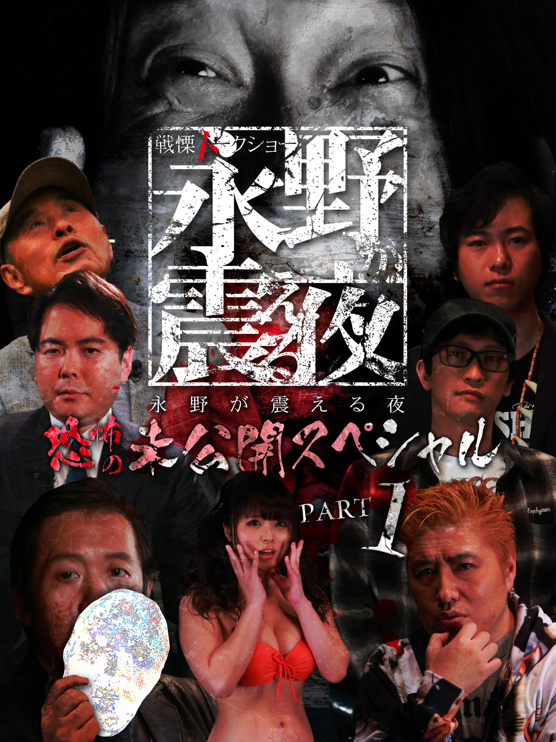 戦慄トークショー 永野が震える夜(11) 未公開スペシャル