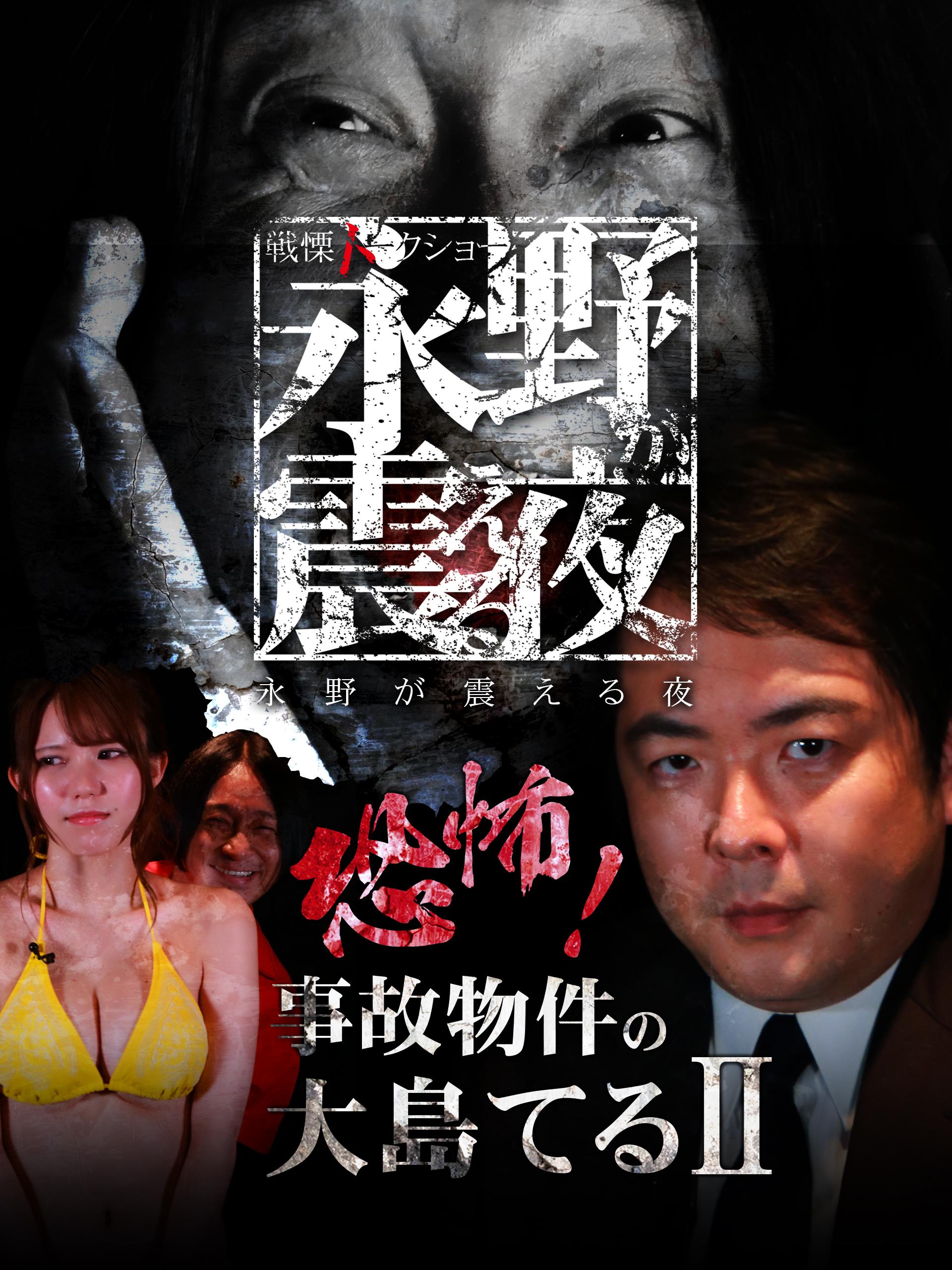 戦慄トークショー 永野が震える夜(13)