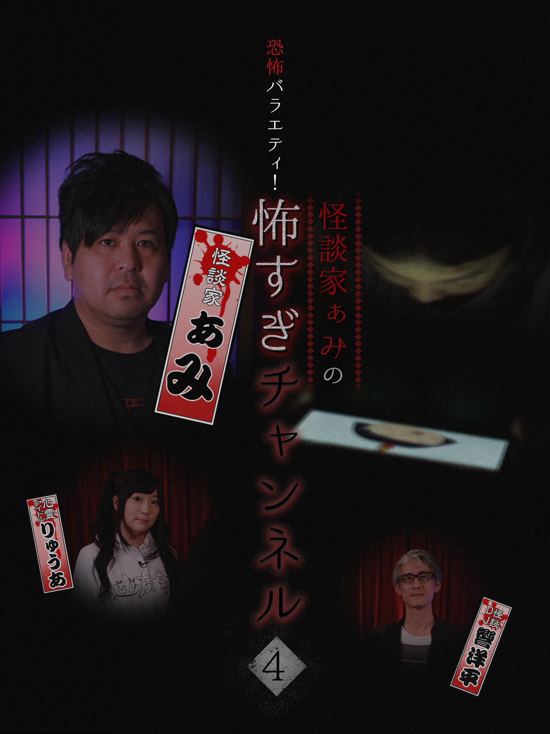 恐怖バラエティ!怪談家ぁみの怖すぎチャンネル(4)