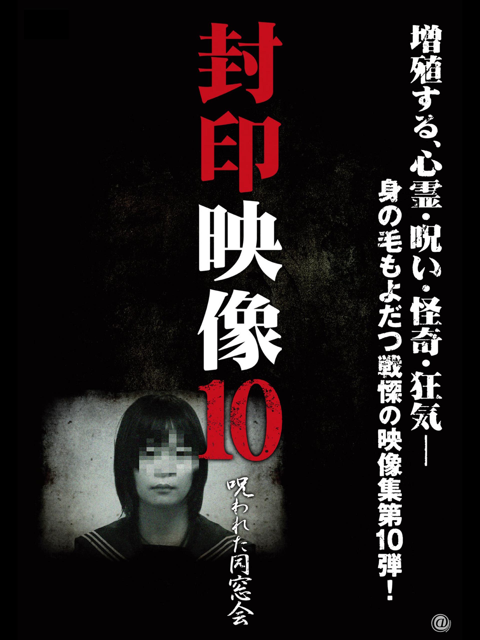 封印映像10 呪われた同窓会