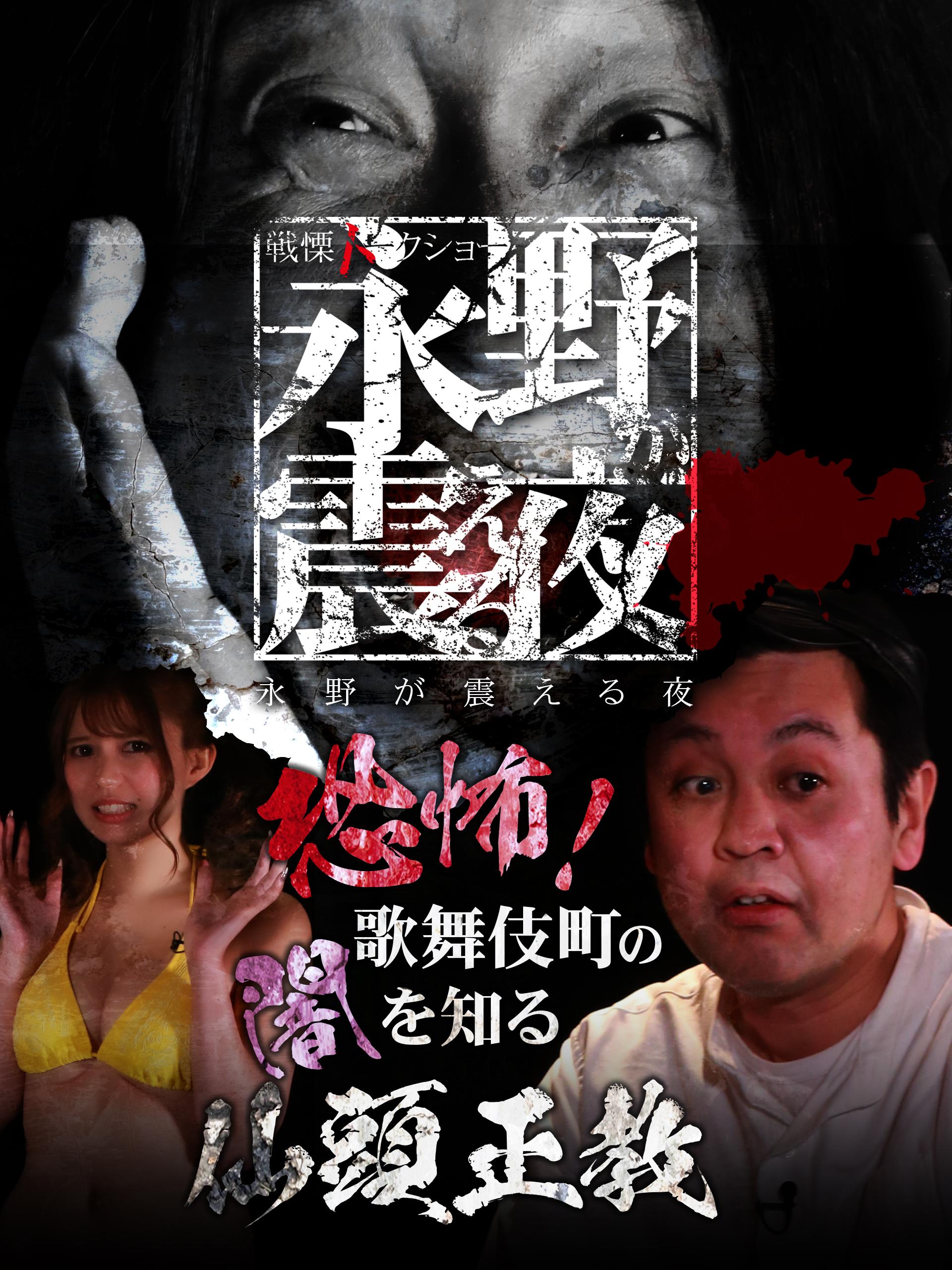 戦慄トークショー 永野が震える夜(19)~恐怖!歌舞伎町の闇を知る仙頭正教