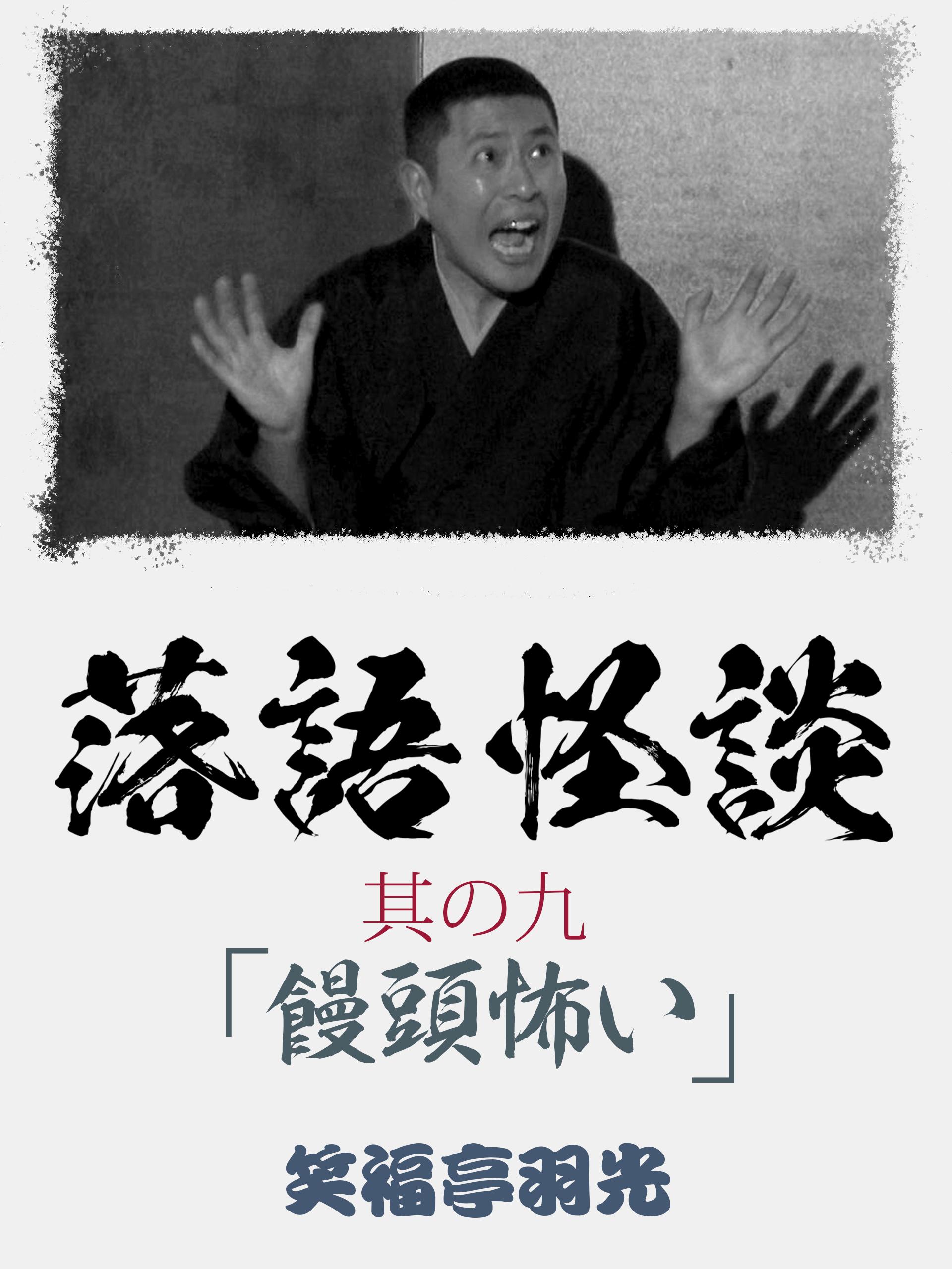 落語怪談 其の九「饅頭怖い」笑福亭羽光