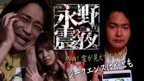 戦慄トークショー 永野が震える夜(23)~恐怖! 霊が見えすぎる男・シークエンスはやとも
