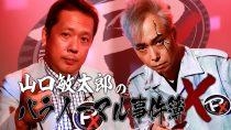 山口敏太郎のパラノーマル事件簿X(1)
