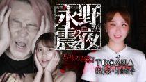 戦慄トークショー 永野が震える夜(22)~恐怖の刺客!TOKANA編集長・角由紀子