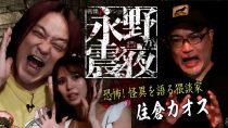 戦慄トークショー 永野が震える夜(24)~恐怖! 怪異を語る猥談家・住倉カオス