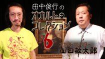 田中俊行のオカルト・コレクション(6)