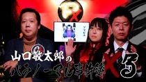山口敏太郎のパラノーマル事件簿X(3)