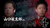 山口敏太郎のパラノーマル事件簿X(4)