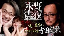 戦慄トークショー 永野が震える夜(26)~恐怖! 〈怪〉を探求するオカルト研究家・吉田悠軌