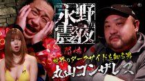 戦慄トークショー 永野が震える夜(27)~恐怖!世界のダークサイドを知る男・丸山ゴンザレス