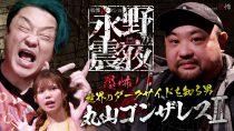 戦慄トークショー 永野が震える夜(28)~恐怖!世界のダークサイドを知る男・丸山ゴンザレスⅡ