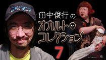 田中俊行のオカルト・コレクション (7)
