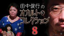 田中俊行のオカルト・コレクション (8)
