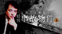 大島てる編集長の「月刊 事故物件」(1)
