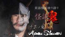 怪談鬼(13)~Apsu Shusei