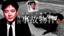 大島てる編集長の「月刊 事故物件」(3)