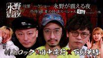 戦慄トークショー 永野が震える夜(33)~恐怖!真夏の怪談スペシャル【後編】