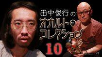 田中俊行のオカルト・コレクション(10)