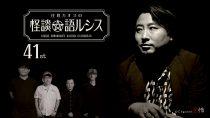住倉カオスの怪談★語ルシス(41)