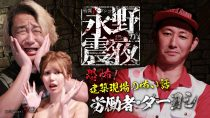 戦慄トークショー 永野が震える夜(34)~恐怖!建築現場の怖い話・労働者ダーヨシ